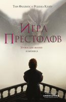 22027620_cover-elektronnaya-kniga-rebekka-kleyr-igra-prestolov-uroki-dlya-zhizni-i-biznesa