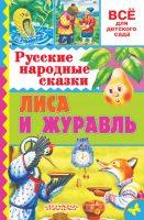 22029774_cover-elektronnaya-kniga-narodnoe-tvorchestvo-russkie-narodnye-skazki-lisa-i-zhuravl
