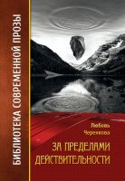 22034157_cover-elektronnaya-kniga-lubov-cherenkova-za-predelami-deystvitelnosti