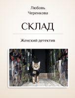 22034160_cover-elektronnaya-kniga-lubov-cherenkova-sklad