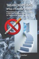 22058635_cover-elektronnaya-kniga-kollektiv-avtorov-tabakokurenie-vred-sposoby-otkaza-rekomendacii-vsem-kto-kurit-i-zhelaet-izbavitsya-o-tabachnoy-zavisimosti