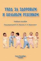 22058698_cover-elektronnaya-kniga-kollektiv-avtorov-uhod-za-zdorovym-i-bolnym-rebenkom