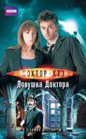 22068148_cover-elektronnaya-kniga-saymon-messingem-doktor-kto-lovushka-doktora