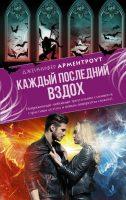 22068281_cover-elektronnaya-kniga-dzhennifer-armentrout-kazhdyy-posledniy-vzdoh