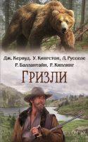22091584_cover-elektronnaya-kniga-redyard-kipling-grizli