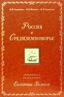 22096596_cover-elektronnaya-kniga-elena-smilyanskaya-rossiya-v-sredizemnomore-arhipelagskaya-ekspediciya-ekateriny-velikoy