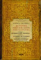 22101544_cover-elektronnaya-kniga-vasiliy-kluchevskiy-ordynskiy-period-luchshie-istoriki-sergey-solovev-vasiliy-kluchevskiy-sergey-platonov
