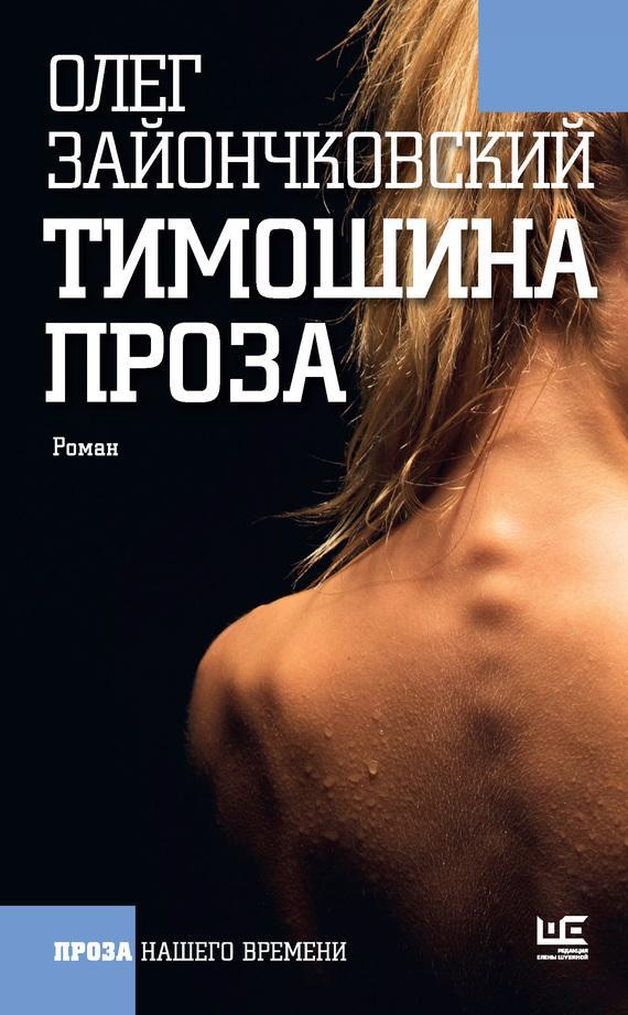 Зайончковский олег все книги скачать бесплатно