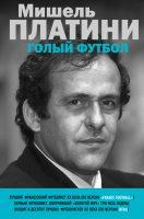 22106541_cover-elektronnaya-kniga-mishel-platini-mishel-platini-golyy-futbol
