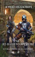 22108616_cover-elektronnaya-kniga-uriy-ivanovich-bluzhdauschiy-po-vselennym