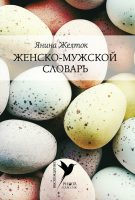22111058_cover-elektronnaya-kniga-pages-biblio-book-art-18890450