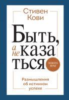 22111197_cover-elektronnaya-kniga-stiven-kovi-byt-a-ne-kazatsya-razmyshleniya-ob-istinnom-uspehe