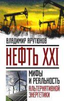 22113082_cover-elektronnaya-kniga-v-s-arutunov-neft-xxi-mify-i-realnost-alternativnoy-energetiki