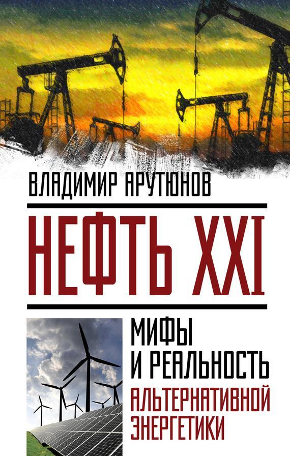 Скачать бесплатно книги по альтернативной энергетики