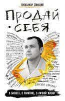 22113094_cover-elektronnaya-kniga-a-v-donskoy-proday-sebya