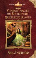 22117200_cover-elektronnaya-kniga-pages-biblio-book-art-18527272