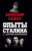 22118835_cover-elektronnaya-kniga-aleksandr-sever-opyty-stalina-s-pyatoy-kolonnoy