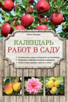 22119205_cover-elektronnaya-kniga-olga-gorodec-kalendar-rabot-v-sadu-17203914