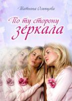 22119206_cover-elektronnaya-kniga-tatyana-nikolaevna-osipcova-po-tu-storonu-zerkala