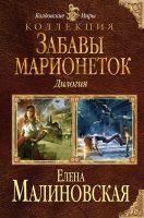 22154970_cover-elektronnaya-kniga-elena-malinovskaya-zabavy-marionetok