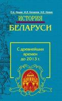 22177575_cover-elektronnaya-kniga-e-k-novik-istoriya-belarusi-s-drevneyshih-vremen-do-2013