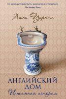 22177603_cover-elektronnaya-kniga-lusi-uorsli-angliyskiy-dom-intimnaya-istoriya-17951095