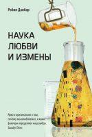 22177652_cover-elektronnaya-kniga-robin-danbar-nauka-lubvi-i-izmeny