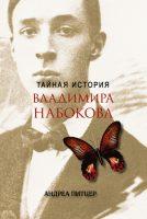 22177729_cover-elektronnaya-kniga-andrey-pitcer-taynaya-istoriya-vladimira-nabokova