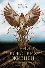 22177767_cover-elektronnaya-kniga-viktor-klimov-teni-korotkih-zhizney