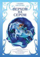 22177840_cover-elektronnaya-kniga-ulyana-biserova-verhom-na-serom