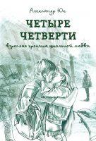 22177854_cover-elektronnaya-kniga-aleksandr-uk-chetyre-chetverti-vzroslaya-hronika-shkolnoy-lubvi