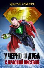 22181869_cover-elektronnaya-kniga-dmitriy-samohin-u-chernogo-duba-s-krasnoy-listvoy