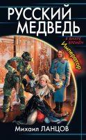 22683503_cover-elektronnaya-kniga-mihail-lancov-russkiy-medved-imperator (1)