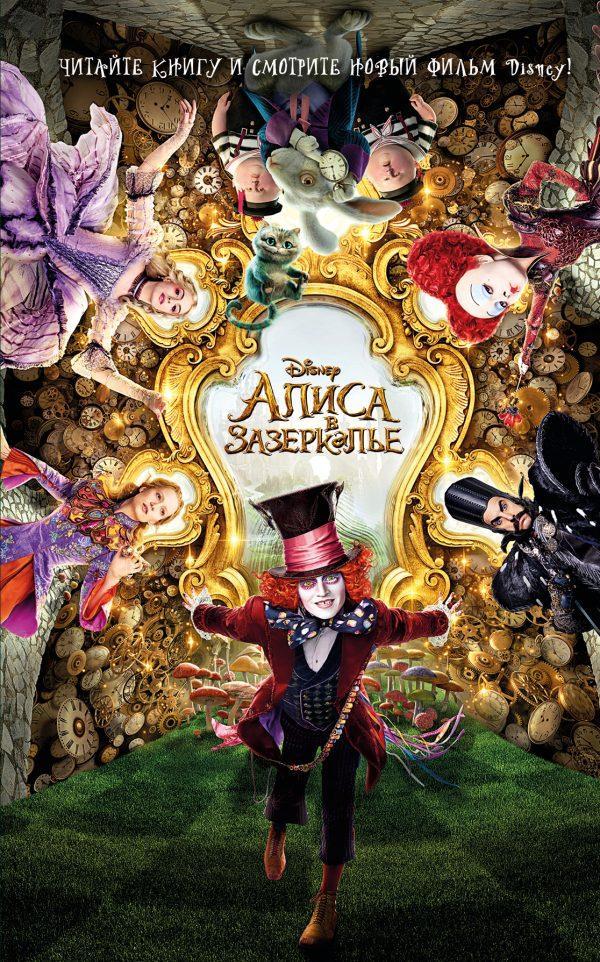Алиса в зазеркалье скачать книгу бесплатно fb2