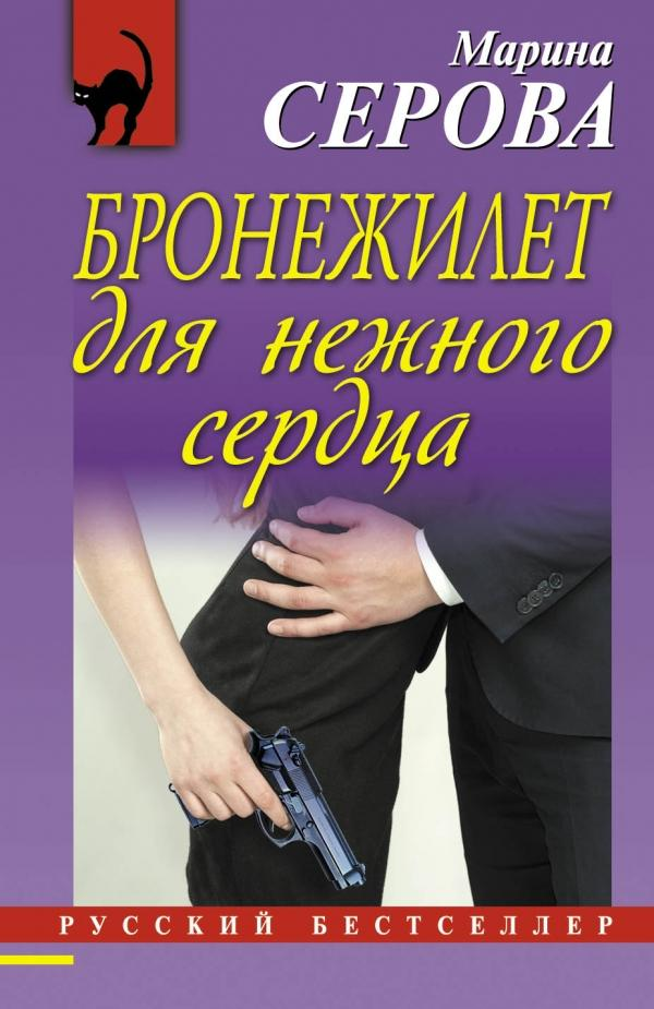 Марьяна книга читать онлайн