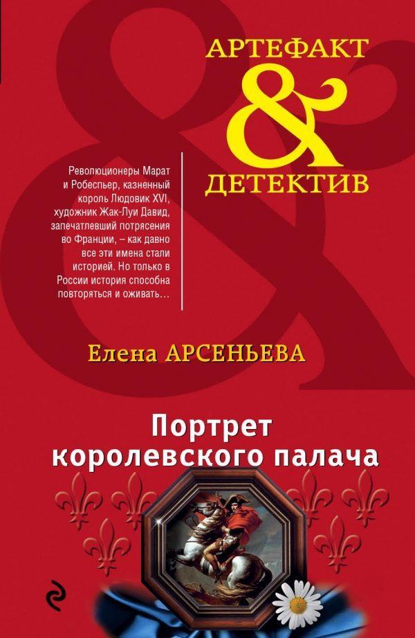 Скачать бесплатно книги арсеньевой елены
