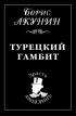 07131184_cover-elektronnaya-kniga-boris-akunin-tureckiy-gambit