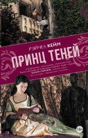 19921651_cover-elektronnaya-kniga-reychel-keyn-princ-teney