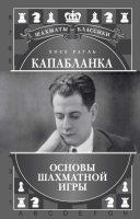 20271843_cover-pdf-kniga-nikolay-mihaylovich-kalinichenko-hose-raul-kapablanka-osnovy-shahmatnoy-igry-17205703