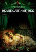 20907133_cover-elektronnaya-kniga-shapi-kaziev-velikolepnyy-vek-taynaya-zhizn-vostochnogo-garema