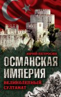 20932821_cover-elektronnaya-kniga-uriy-petrosyan-osmanskaya-imperiya-velikolepnyy-sultanat
