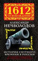 21124213_cover-elektronnaya-kniga-aleksandr-nechvolodov-istoriya-smutnogo-vremeni-v-rossii-ot-borisa-godunova-do-mihaila-romanova