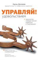 21124278_cover-elektronnaya-kniga-arsen-dallakyan-upravlyay-udovolstviem-tvorchestvo-povedencheskiy-marketing-i-korporacii