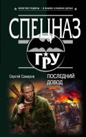 21273084_cover-elektronnaya-kniga-sergey-samarov-posledniy-dovod