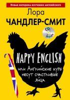 21456376_cover-pdf-kniga-lora-chandler-smit-happy-english-ili-angliyskie-kury-nesut-schastlivye-yayca-18327276
