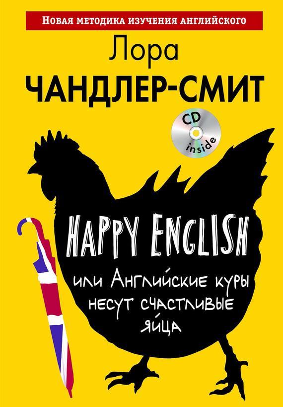 Happy english скачать бесплатно pdf