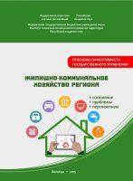 21545240_cover-pdf-kniga-sergey-kozhevnikov-zhilischno-kommunalnoe-hozyaystvo-regiona-sostoyanie-problemy-perspektivy-18398810