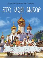 21548788_cover-pdf-kniga-olga-klukina-eto-moy-vybor-17199130