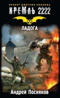 21638816_cover-elektronnaya-kniga-andrey-posnyakov-kreml-2222-ladoga