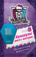 21721244_cover-pdf-kniga-e-m-efimova-kanikuly-vmeste-s-monstrami-bolshaya-kniga-razvlecheniy-18542362